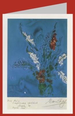Marc Chagall. Komposition mit dem Blumenstrauß, 1966
